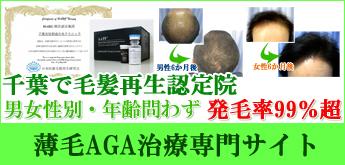 千葉で毛髪再生認定院薄毛AGA治療